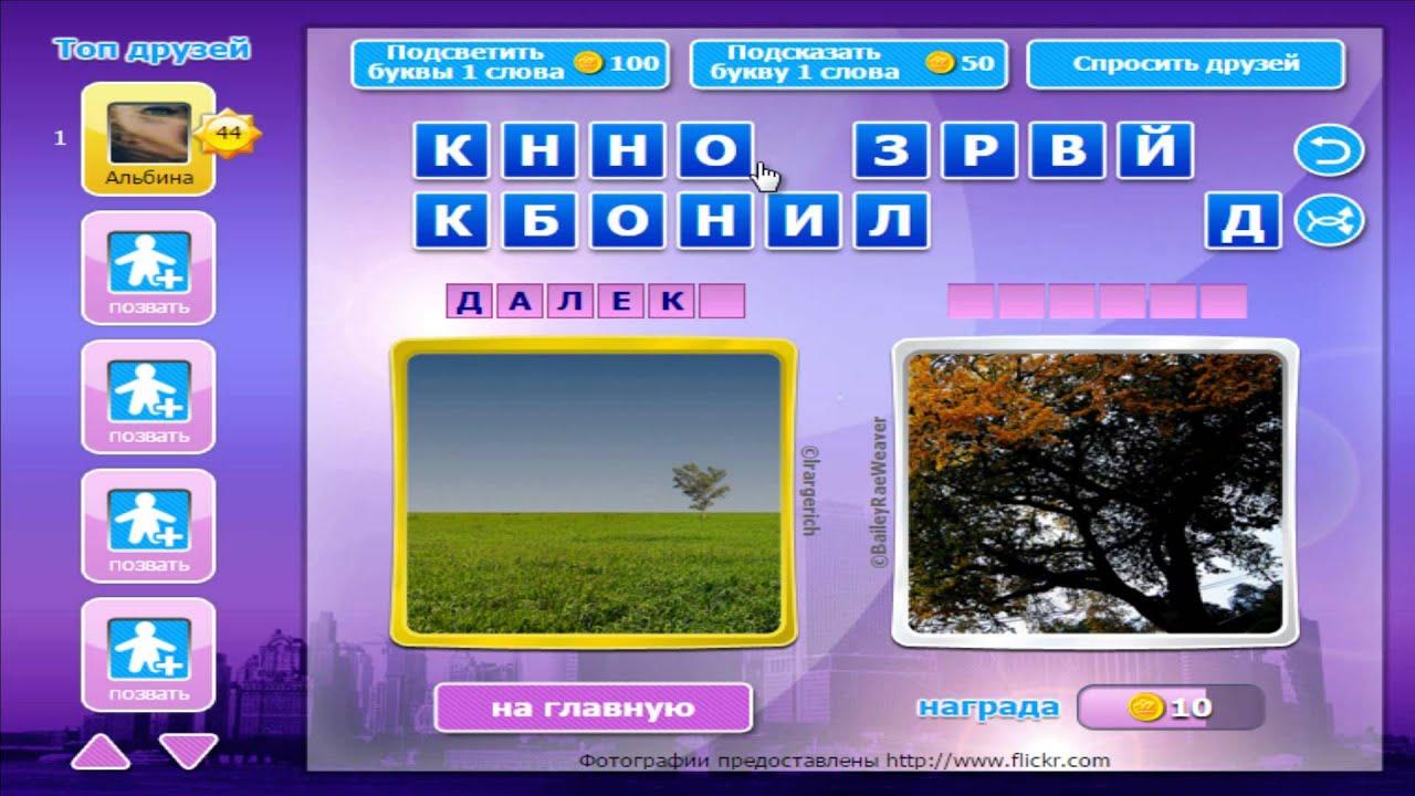 касуми количество ответы на игру одним словом антонимы с картинками прибыли