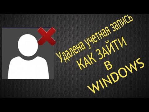 Как зайти в Windows 7 8 10 если удалил свою учетную запись пользователя администратора