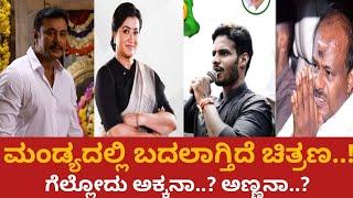 ಮಂಡ್ಯದಲ್ಲಿ ಬದಲಾಗ್ತಿದೆ ರಾಜಕೀಯ ಚಿತ್ರಣ..! ಗೆಲ್ಲೋದು ಅಣ್ಣನಾ..? ಅಕ್ಕನಾ..? | Mandya | Karnataka TV