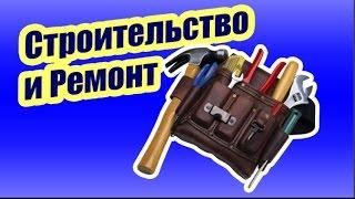 видео строительство и ремонт