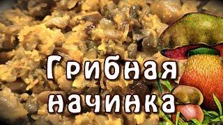 Грибная начинка для приготовления пельменей или блинов ★ видео рецепт