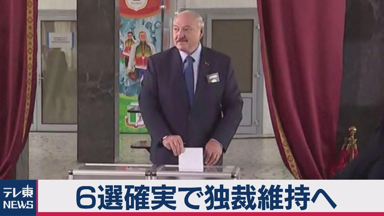 独裁 ベラルーシ