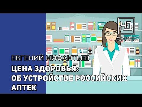 Цена здоровья: об устройстве российских аптек