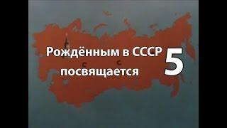 Рождённым в СССР посвящается. Часть 5