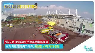 11월 2주_2017년 재난대응 안전한국 현장훈련 실시 영상 썸네일