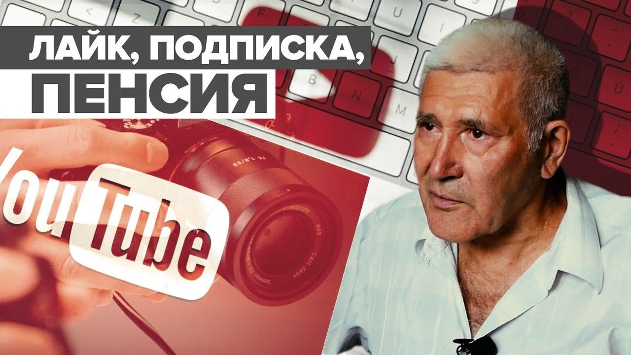 Блогер 70+: пенсионер из Междуреченска стал популярным в сети благодаря роликам о даче и рыбалке