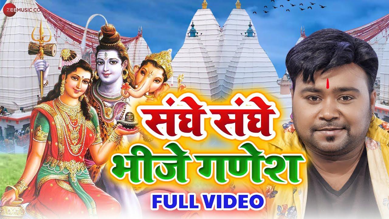 #BolBamSong 2021 संघे संघे भीजे गणेश Sanghe Sanghe Bhije Ganesh - Full Video | Bicky Babua