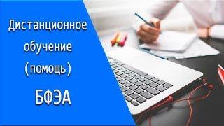 БФЭА: дистанционное обучение, личный кабинет, тесты