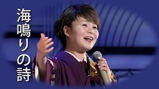 島津亜矢 - 海鳴りの詩
