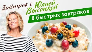 8 рецептов быстрых и вкусных завтраков Завтрак с Юлией Высоцкой