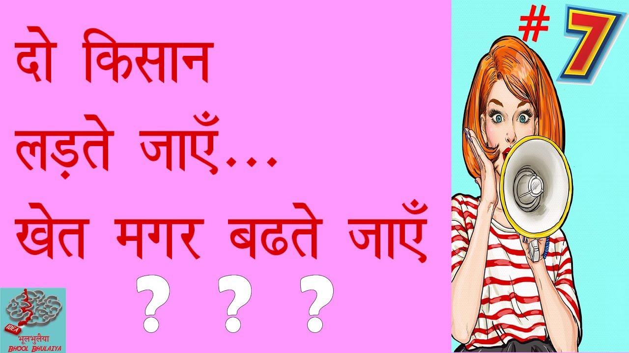 Hindi Paheli ❤ Paheliyan ❤ Hindi Riddles with answers 2017 | Bhool Bhulaiya  | Part 7