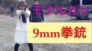 モデルガン9mm拳銃を自衛隊の訓練風に撃ってみたのだが 。後ろ!