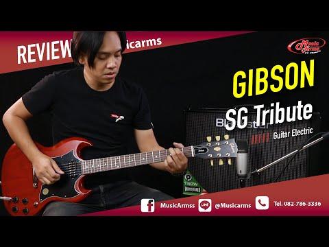Gibson SG Tribute ไม่ได้ร็อคอย่างเดียว SG รุ่นนี้ก็เล่นป็อบได้นะ