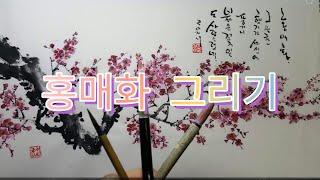 취미그림ㅣ 홍매화(2) ㅣ 내맘대로 내멋대로 ㅣ 그리기…