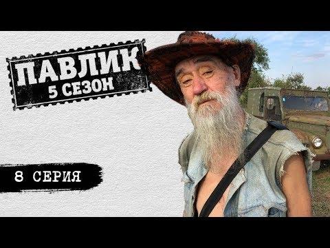 ПАВЛИК 5 сезон 8 серия (перезалив)