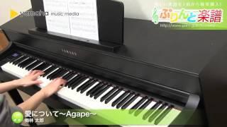 愛について~Agape~ / 梅林 太郎 : ピアノ(ソロ) / 中級