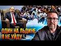 Пашиняна опыт Украины не научил. Один на льдине