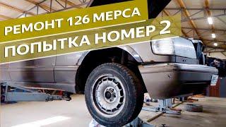 Ремонт Мерса w126. Обслуживание АКПП и ремонт суппортов с заменой дисков. Попытка номер 2.
