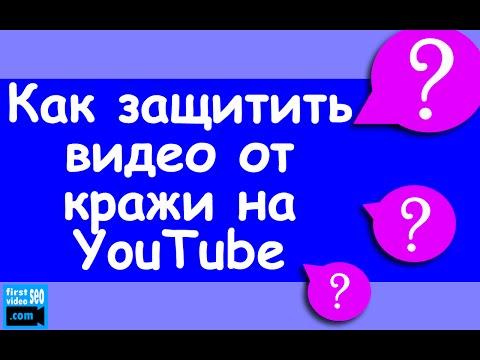 Как запретить скачивание видео с сайта