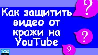 3 способа защитить свое видео от кражи на YouTube(Скачать кнопку подписки: http://firstvideoseo.com/youtube/podpis-knop-2/ Скачать руководство по раскрутке видео: http://firstvideoseo.com..., 2015-10-08T15:21:31.000Z)