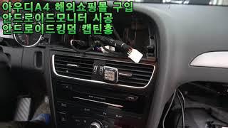 [은평구핫플레이스 CAR아티스트캡틴홍] 아우디A4 10…