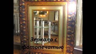 Зеркало, стекло, рамы под заказ! Интернет-магазин предметов интерьера!(, 2013-04-26T14:15:17.000Z)