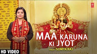माँ करुणा की ज्योत Maa Karuna Ki Jyot I SOMYA RAJ I New Latest Full HD Video Song