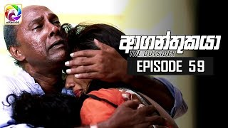 Aaganthukaya Episode 59 || 10th June 2019 Thumbnail