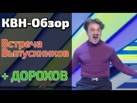 КВН-Обзор 2019 - Встреча Выпускников + ДОРОХОВ