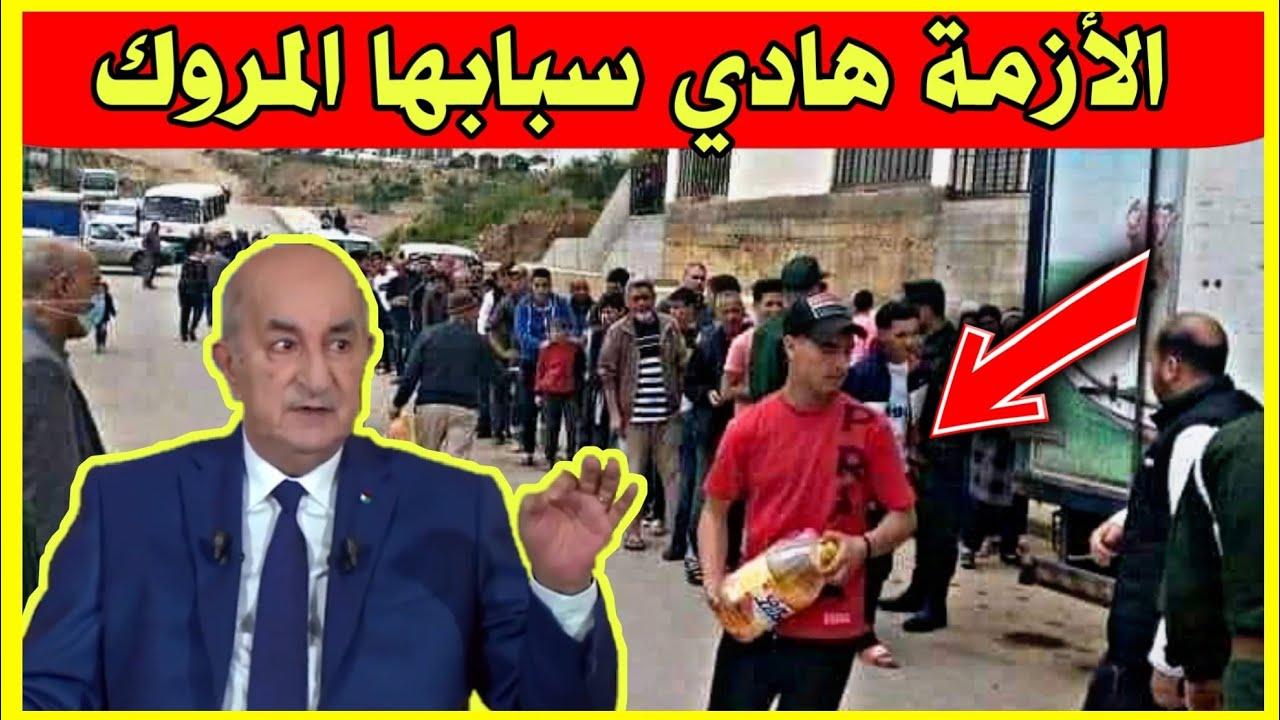 الجزائر تعيش أزمة مواد غذائية قبل رمضان و المغرب هو السبب .