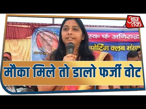 BJP प्रत्याशी Sanghamitra Maurya का वीडियो वायरल, बोलीं- मौका मिले तो डालो फर्जी वोट