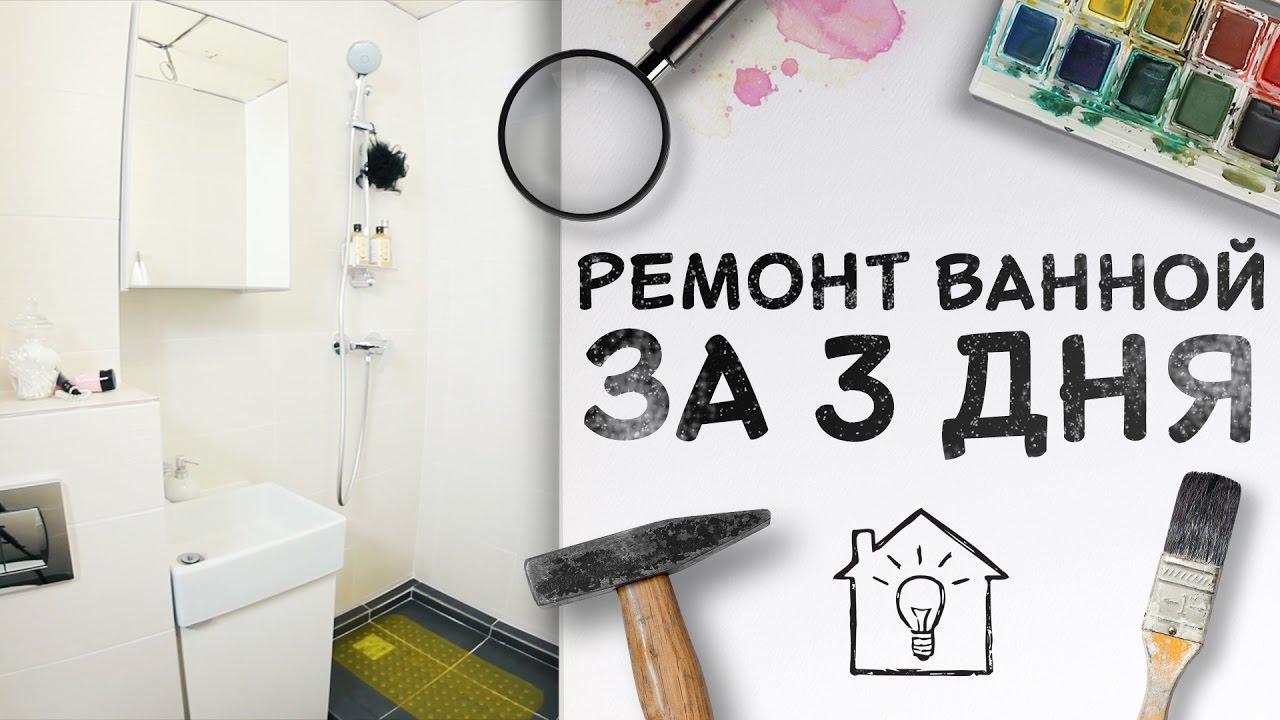 Сколько стоит в СПб ремонт ванной комнаты, санузла или 67