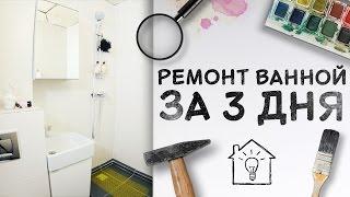 Косметический ремонт ванной за 3 дня [Идеи для жизни](В этом ролике мы расскажем об основных этапах и особенностях косметического ремонта ванной комнаты. Приятн..., 2016-12-12T10:21:06.000Z)