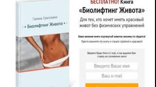 диета галина гроссман похудение отзывы