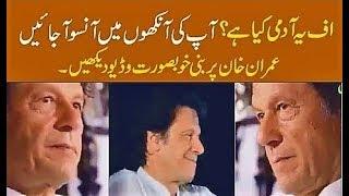Emotional Scene About Imran Khan   Docomentory Tribute   Ai Tech
