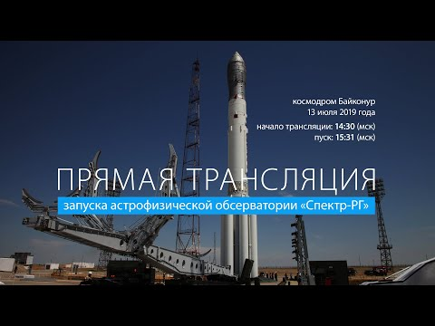 Запуск астрофизической обсерватории Спектр-РГ