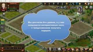 Castlot.ru - Как получить подарок от Мерлина / Playvision