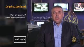 ما وراء الخبر-هل تؤسس توصيات بيروت لوحدة الصف الفلسطيني؟