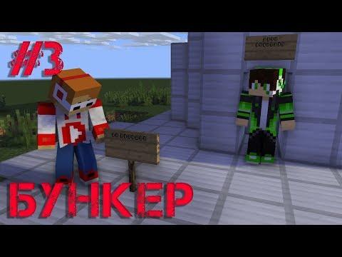 "Minecraft фильм ""Бункер"" - 3 серия (ФИНАЛ)."