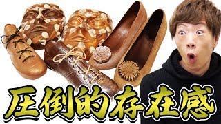 カッコイイ靴・・・いや、チョコです。 thumbnail