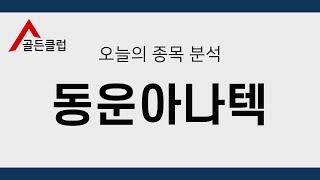 동운아나텍 (094170) 정밀종목분석 [이 종목!살까…