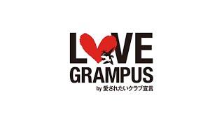 名古屋グランパス(Nagoya Grampus)チャント&コール 【赤黄のオトコ】201...