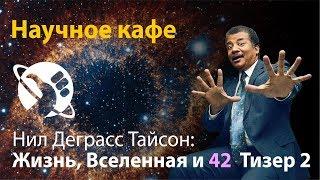 [СБОР СРЕДСТВ] Нил Деграсс Тайсон: Жизнь, Вселенная и 42 - ТРЕЙЛЕР #2