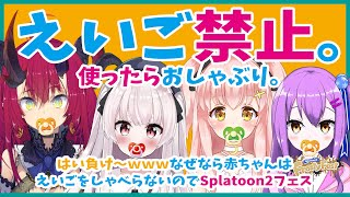 【Splatoon2】えいご禁止オギャリトゥーン2 ~はい負け~wwwなぜなら赤ちゃんはえいごをしゃべらないので~ だてんちゆあ視点【Vtu