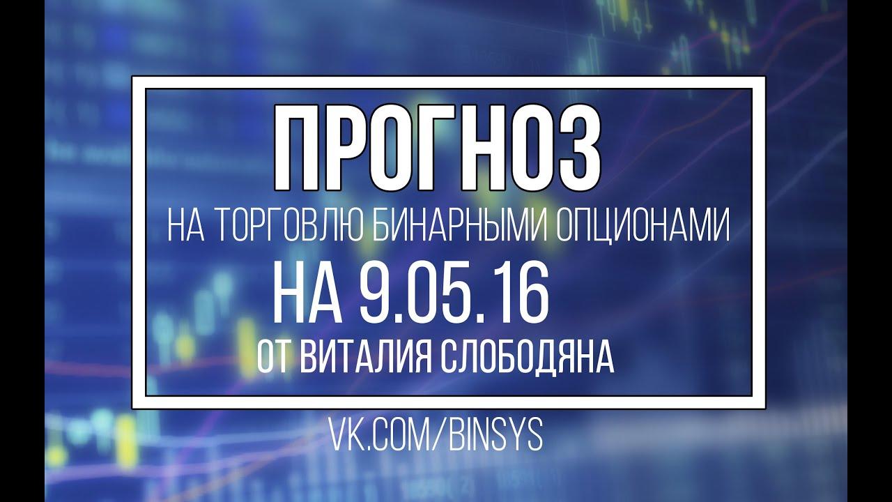 Бинарные опционы/Прогноз на 9 05 2019 | оптимальное торговля бинарными опционами