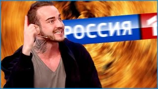 Афоня TV ПРОТИВ России 1 (прямой эфир)