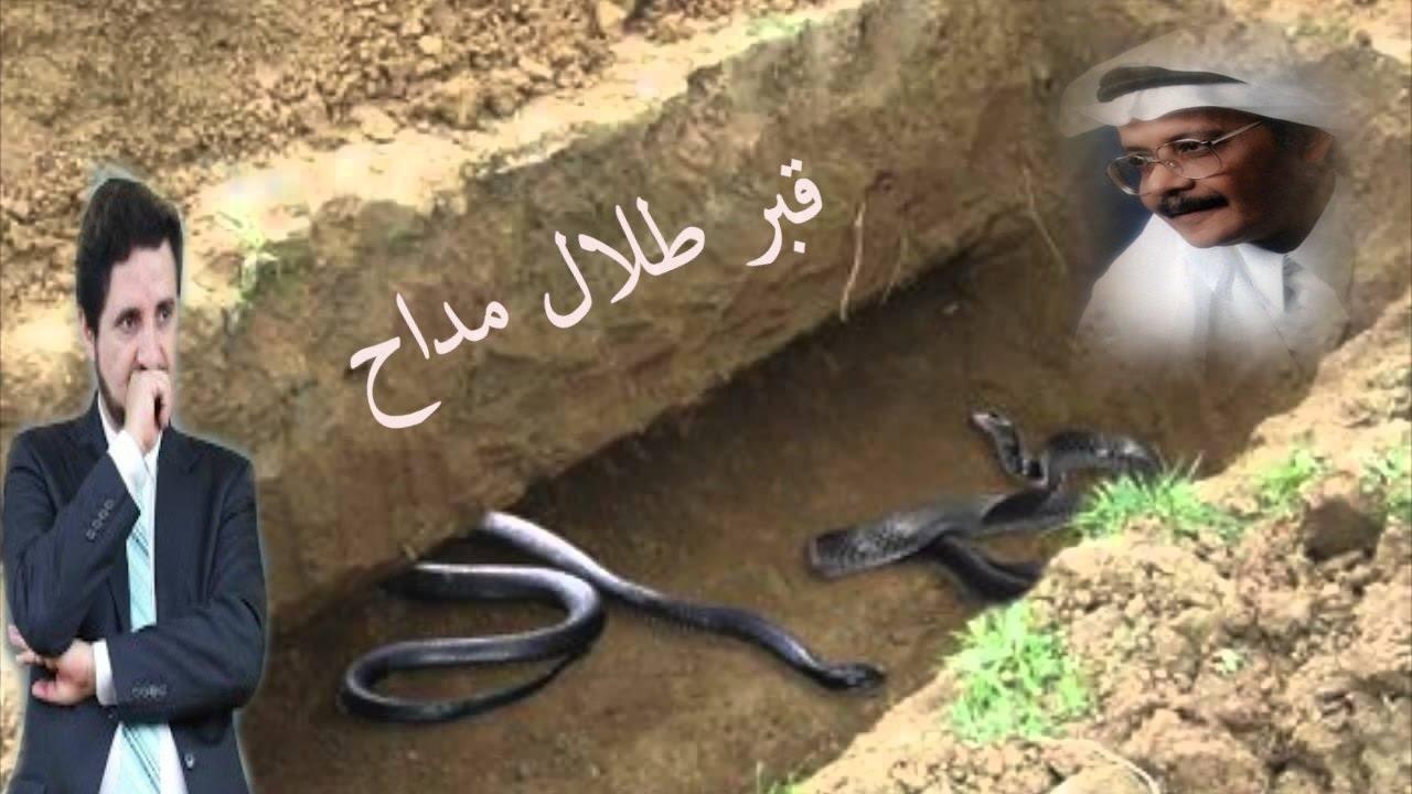حقيقة عذاب طلال مداح في قبره  #عدنان إبراهيم