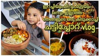 ഒരു ചട്ടി ചോറ് Vlog||Lunch vlog||Recipes included||Naadan lunch||Vlog||pot meal||chatti chor||lunch