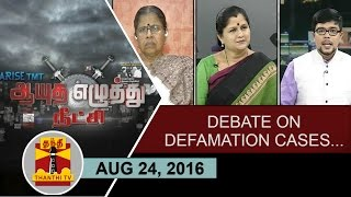 Aayutha Ezhuthu Neetchi 24-08-2016 Debate on 'Defamation Cases…' – Thanthi TV Show