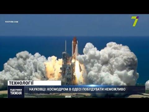 Новости 7 канал Одесса: Дайджест головних подій тижня в Одесі та області
